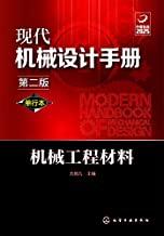 现代机械设计手册(第二版)单行本-机械工程材料