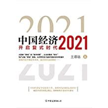 中国经济2021(中国经济安全岛权重上升,谁将率先问鼎复式时代?聚焦中国经济热点难点,指明如何在变局中开新局)