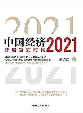 中國經濟2021(中國經濟安全島權重上升,誰將率先問鼎復式時代?聚焦中國經濟熱點難點,指明如何在變局中開新局)