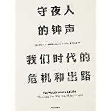 守夜人的钟声:我们时代的危机和出路(一部思考根本性问题和根本性解决方案的勇气之书)