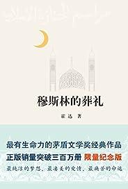 穆斯林的葬礼(茅盾文学奖经典作品,极具生命力,中国版《巴黎圣母院》。) (霍达作品精选 1)
