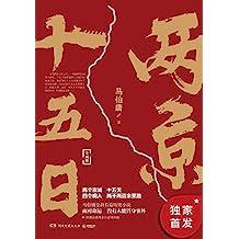 兩京十五日(全2冊)(馬伯庸2020年全新長篇歷史小說。四個癡人、十五天、兩千兩百余里路的心靈之旅。) (馬伯庸作品系列)