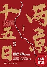 两京十五日(全2册)(限时优惠!马伯庸2020年全新长篇历史小说。四个痴人、十五天、两千两百余里路的心灵之旅。) (马伯庸作品系列)