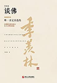 季羡林谈佛(珍藏版) (季羡林唯一亲定自选集(珍藏版) 14)
