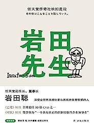 岩田先生:任天堂传奇社长如是说(岩田聪,深受全世界游戏玩家与游戏开发者敬爱的人!全球授权10语种!)