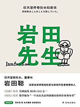 巖田先生:任天堂傳奇社長如是說(巖田聰,深受全世界游戲玩家與游戲開發者敬愛的人!全球授權10語種!)