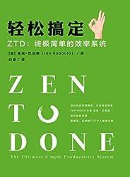 轻松搞定 ZTD:终极简单的效率系统(顶尖时间管理教练、全球知名博客Zen Habits作者里奥·巴伯塔(Leo Babauta),教你培养10个重要习惯,助你提高生活和工作效率,完成最重要的事,实现短期和长期目标!)
