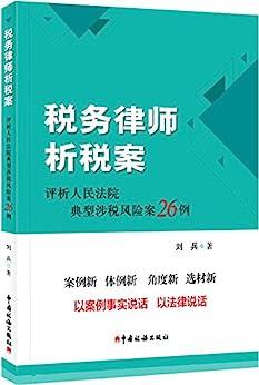 """""""税务律师析税案"""",作者:[刘兵]"""
