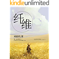 纤维 (《三体》,《流浪地球》作者刘慈欣经典短篇科幻小说)