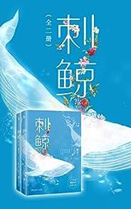 刺鯨(全集)【人氣深情青春作家蟹總最具期待的作品!溫暖單純的年少時光】