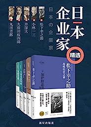 日本企业家经营之道(全5册)(深度解密知名日本企业家的成功秘笈,官方认证典藏,内藏丰富真实图片和资料,学习日本企业家如何在当下困境中自救与突破)