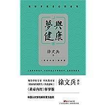 梦与健康:《黄帝内经说什么》作者徐文兵2020年重磅新作