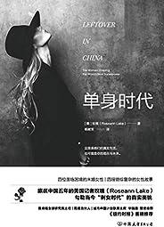 单身时代:五年探寻之旅,还原中国剩女时代的真实面貌【故事里的她们,都是现实的我们。一个美国记者的五年探寻之旅,四位单身女性的挣扎与独立。《纽约时报》、麦肯锡全球研究院、知名财经主持人艾诚倾情推荐!】