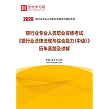 圣才学习网·2020年下半年银行业专业人员职业资格考试《银行业法律法规与综合能力(中级)》历年真题及详解 (银行从业考试资料)