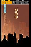 安全期(第四届豆瓣阅读征文大赛「职业女性组」佳作,好评过千,一群在纽约谋生女子的爱情故事)