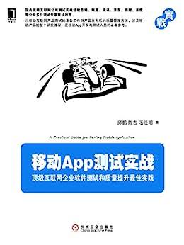 """""""移动App测试实战:顶级互联网企业软件测试和质量提升最佳实践"""",作者:[邱鹏, 陈吉, 潘晓明]"""
