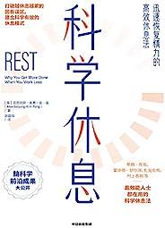 科学休息:迅速恢复精力的高效休息法(脑科学前沿研究成果,被《财富》世界500强公司及高效能人士验证的10大科学休息方法,帮助每个人迅速恢复精力)