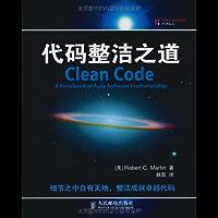 代码整洁之道(异步图书)