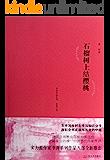 石榴树上结樱桃 (李洱作品系列)