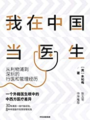 我在中國當醫生:從利物浦到深圳的行醫和管理經歷(30年英國一線行醫經驗,8年中國醫療改革管理實踐 一個外籍醫生眼中的中西方醫療差異 張五常 作序推薦)