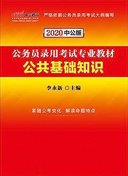 """""""中公版·2020公务员录用考试专业教材:公共基础知识"""",作者:[李永新]"""