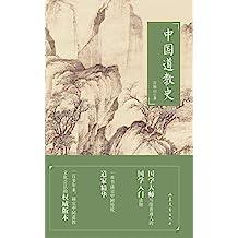 中国道教史 (中国人不可不知的民族宗教,国学大师许地山写给普通人的国学入门读物!)