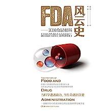 FDA风云史——美国食品和药品监管的台前幕后(当科学遭遇政治,当生命遇到贪婪,一部触目惊心的美国食品药品监督管理发展全史!)