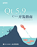 Qt 5.9 C++开发指南(异步图书)