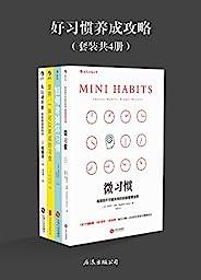 好习惯养成攻略(《微习惯》《如何戒掉坏习惯》《坚持,一种可以养成的习惯》《从行动开始:自我管理的科学》套装共4册。)