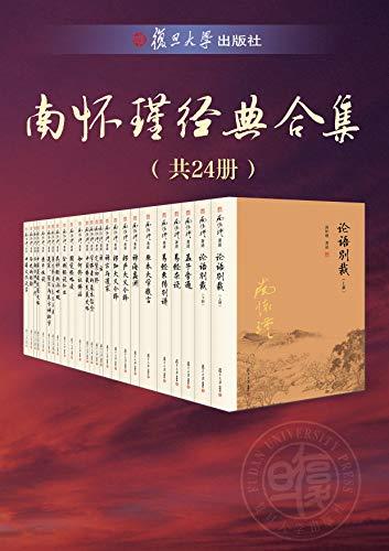南怀瑾经典合集(共24册)