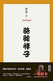 """骆驼祥子(""""一本好书""""节目指定版本。手稿底本点校,无任何删节修改,忠于原著。)(果麦经典) (老舍经典代表作 1)"""