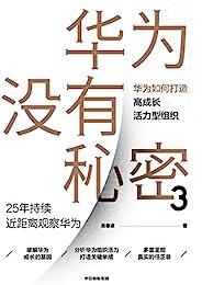 """华为没有秘密3(华为高级管理顾问吴春波""""华为观察""""系列图书新作。25年持续近距离观察华为与任正非并忠实呈现。华为的成长没有秘密,答案都在书里。)"""