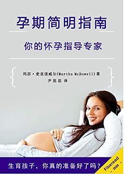 """""""孕期简明指南(你的怀孕指导专家)"""",作者:[玛莎·麦克道威尔(Martha McDowell), Fiberead, 尹思思]"""
