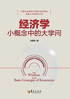 """""""经济学小概念中的大学问"""",作者:[马慧雯]"""