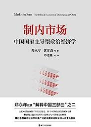 制内市场:中国国家主导型政治经济学(中国问题专家、高层智库郑永年权威解读,中国经济2020年如何实现超预期增长,突破百万亿元大关)