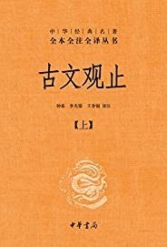 古文观止(上册)--中华经典名全本全注全丛书 (中华书局)