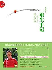 重生手记(修订本) (博集成功法则系列)