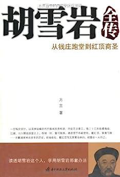 """""""胡雪岩全传:从钱庄跑堂到红顶商圣"""",作者:[方言]"""