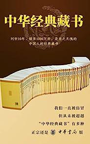 中华经典藏书全套装(全61册)【经典藏书,伴你一生。一直被模仿,从未被超越,正宗还是中华书局版!】