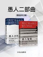 愚人二部曲(套装共2册)(著名美国作家理查德·拉索的系列作品。读懂美国底层小人物的挣扎与人性! )
