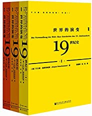 世界的演变:19世纪史(甲骨文系列)(全3册)