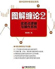 图解缠论.2,买卖点逻辑与操作系统 (缠中说禅中枢理论系列)