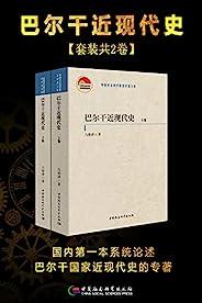 巴尔干近现代史:全二卷【国内第一本系统论述巴尔干国家近现代史的专著!】