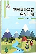 中国营地教育完全手册(并不只是给孩子的书!)