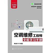 空调维修工程师全能学习手册