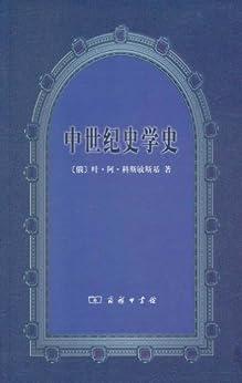 """""""中世纪史学史"""",作者:[叶·阿·科斯敏斯基, 郭守田, 等]"""
