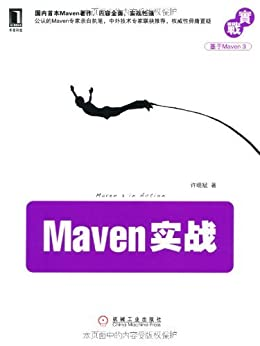 """Maven实战"",作者:[许晓斌]"