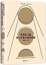 失落的卫星 : 深入中亚大陆的旅程(豆瓣中文非小说top1!南都、新浪、新周刊、搜狐年度好书,罗新、许知远力荐!深入沉默的大陆,聆听困守者被遗忘的故事,温暖每一个孤独的旅人)