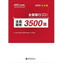 中公版·2020全国银行招聘考试辅导教材:全真题库3500题