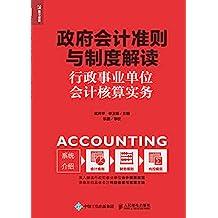 政府会计准则与制度解读——行政事业单位会计核算实务